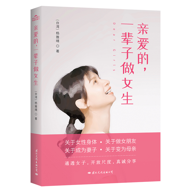 My dear, being a girl all my life, Yang Yaqings love and marriage management, womens inspirational youth literature, happy life