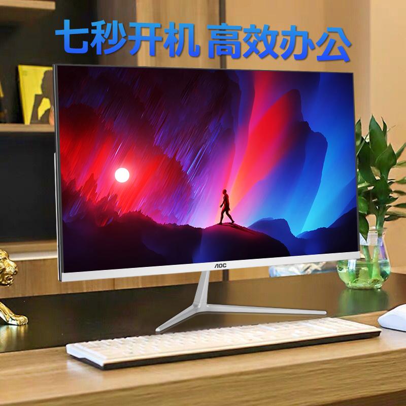 电脑台式一体机办公家用全套AOC电脑超薄游戏型i7高配一体式24寸联想27华硕i5戴尔惠普苹果风