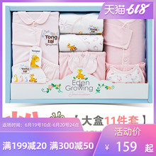 Tongtai Gift Box Baby Suit Maternal and Infant Gifts for Full-Moon Neonates in Spring and Summer