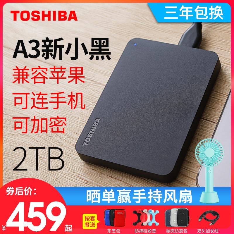 【赢风扇】东芝移动硬盘2t 高速usb3.0 新小黑A3 兼容苹果mac 可加密 移动硬移动盘2tb PS4存储硬盘toshiba