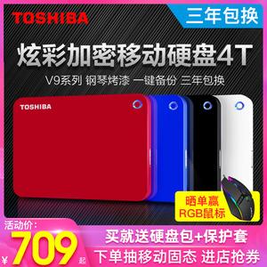 【领券立减】toshiba/东芝移动硬盘4t 高速USB3.0 新V9苹果兼容mac 加密移动硬移动盘4tb外接PS4外置硬盘非5t