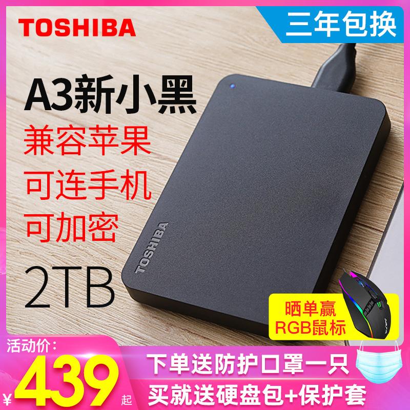 【领券立减】toshiba/东芝移动硬盘2t 高速usb3.0 新小黑A3 苹果mac 可加密移动硬移动盘2tb 外接外置ps4硬盘