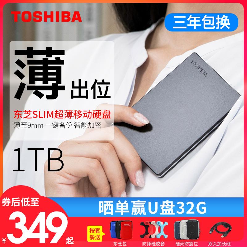 【领券减10】东芝移动硬盘1t 高速USB3.0 新slim 金属超薄加密硬盘 兼容苹果MAC 移动硬移动盘1tb