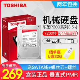 【领券减10】Toshiba/东芝P300系列 台式机电脑机械硬盘1T 垂直PMR 7200转 64M缓存 3.5英寸 盒装1tb 可监控图片