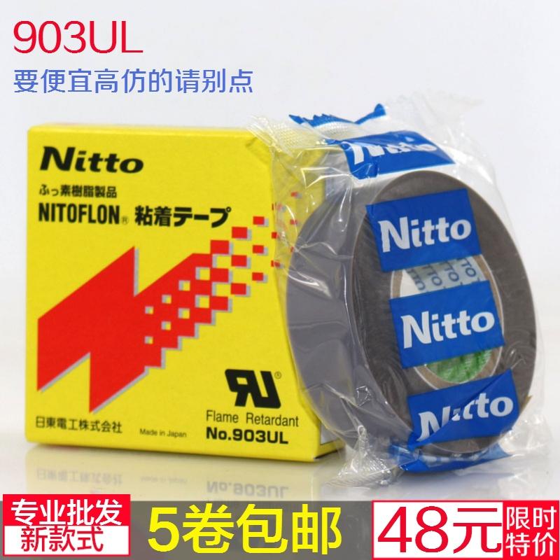 日本日东903UL缝纫机铲皮胶压脚底铁氟龙耐温耐磨胶带 0.18*19*10