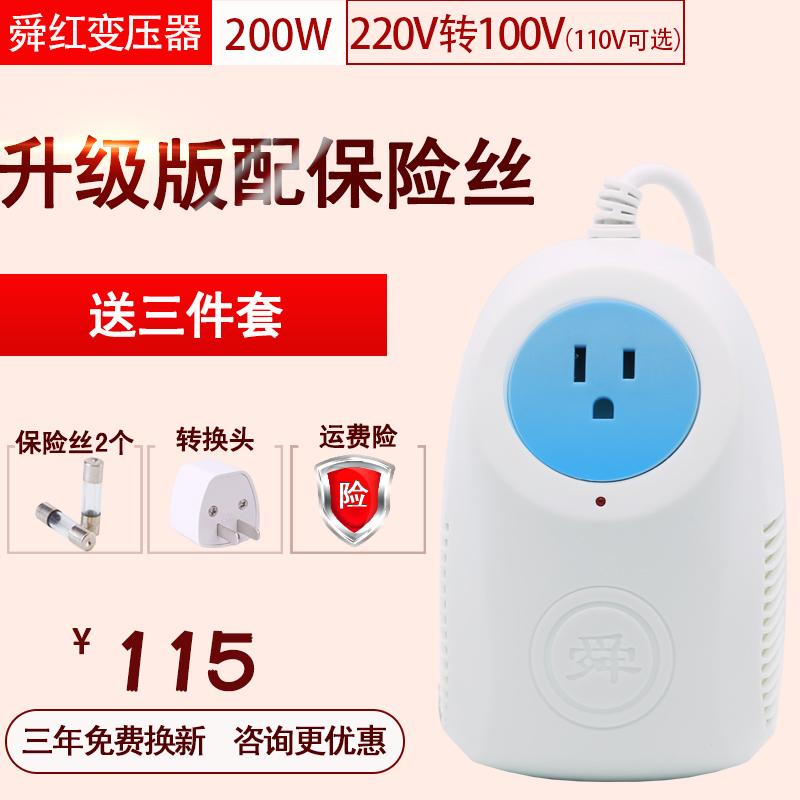 变压器220V转100V 110v转220v 200W日本美国电源电压转换器舜红