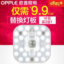 欧普led吸顶灯改造灯板圆形节能灯珠灯泡灯条贴片单灯盘光源
