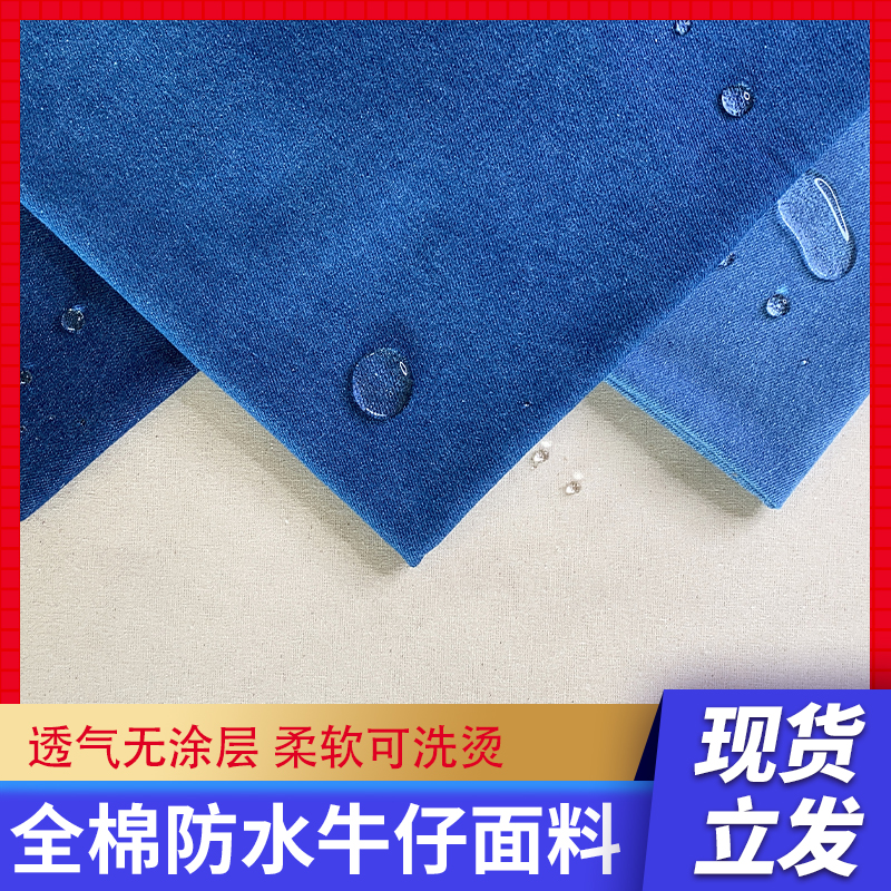All cotton waterproof fabric 7 a thin denim clothing DIY hand wrapped pants breathable uncoated water repellent