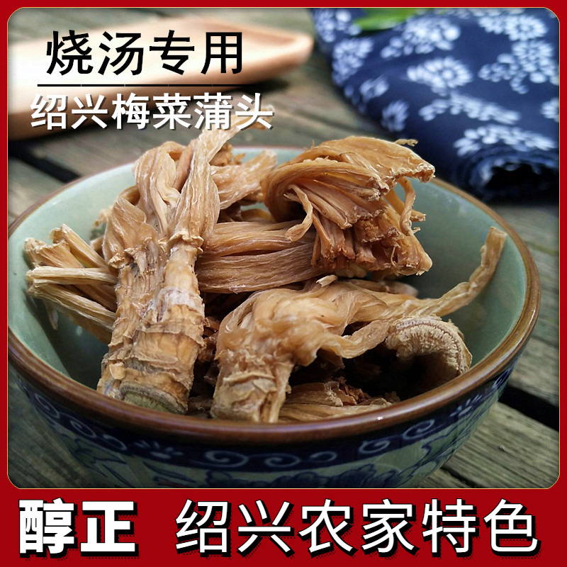Yuanke comes to Meicai, a special dry food. Dried plum without plum. Farmers home-made special product of Shaoxing mouldy vegetable Putou