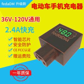 电动车手机充电器48V60V72V通用电瓶车车载usb充电器2A快充带显示图片