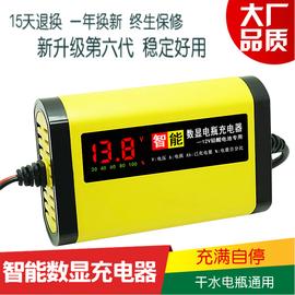 优信摩托车电瓶充电器 12V24V汽车铅酸蓄电池智能修复型通用12伏图片