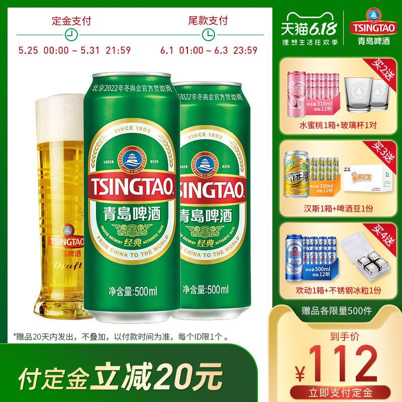 【预售】青岛啤酒经典啤酒500ml*24听官方直营整箱包邮