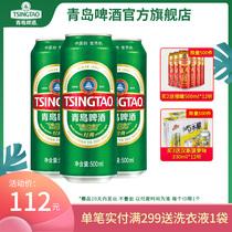 新品泡沫细腻品质整箱正品新鲜罐24330度爽口8崂山青岛啤酒