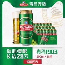 18听 1903啤酒500ml 青岛啤酒经典