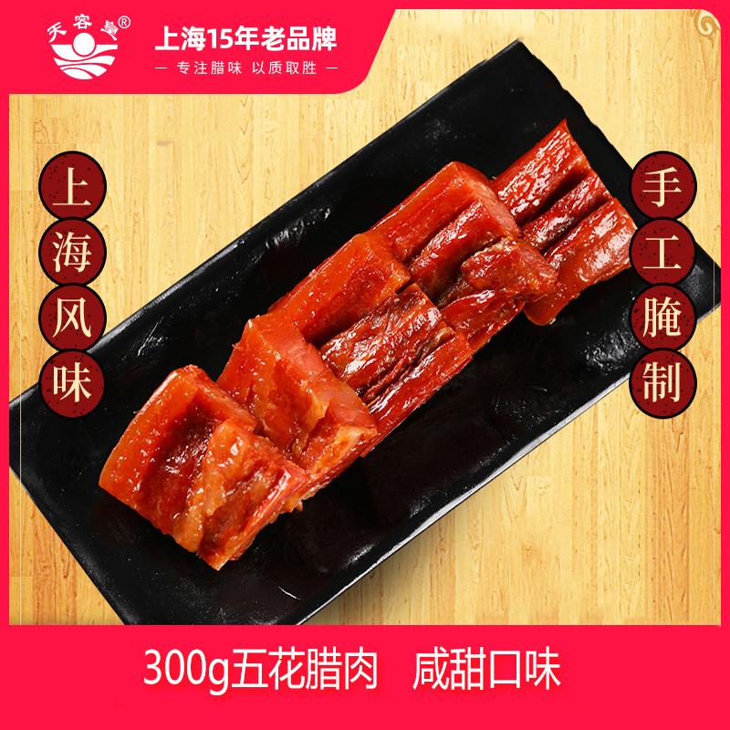 天容皇五花腊肉非烟熏肉五花肉上海农家手工自制特产腊味咸肉300g