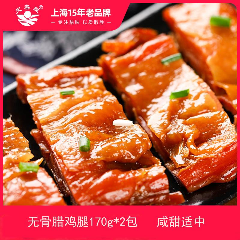 天容皇无骨腊鸡腿咸鸡腿腊肉上海农家手工自制腊味散养鸡170g*2袋