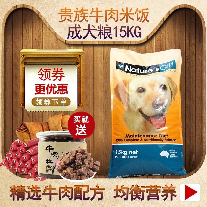 澳洲配方狗粮 贵族牛肉米饭成犬狗粮15kg中大型犬金毛德牧通用型