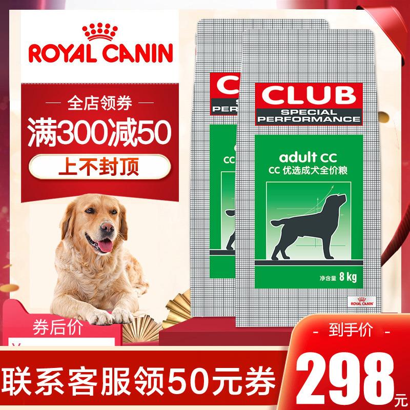 皇家狗粮中大型犬成犬cc成犬粮15kg+1kg金毛哈士奇萨摩耶通用狗粮优惠券