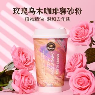 【官方】柯泰兒澳洲磨砂膏去雞皮身體去角質海鹽咖啡磨砂粉全身