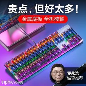 【罗永浩推荐】英菲克V910机械键盘青轴黑轴台式笔记本电脑鼠标套装办公打字有线外接游戏专用电竞lol外设
