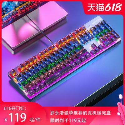 英菲克V910机械键盘青轴黑轴台式笔记本电脑鼠标套装办公打字有线外接游戏专用电竞lol外设
