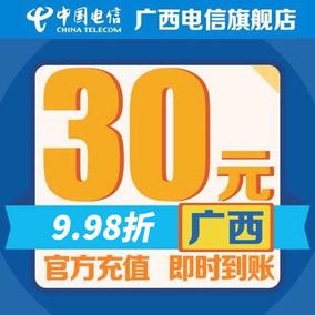 广西 电信手机 话费充值 30元官方快充直充自动到账【即时到账】