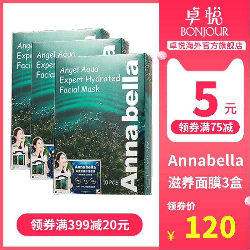 (用5元券)annabella /安娜贝拉海藻补水保湿