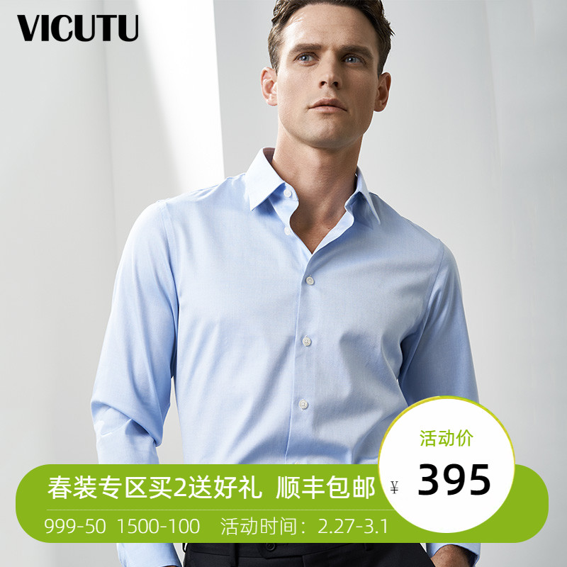 VICUTU/Victor Men's Long Sleeve DP Non-ironing Professional Shirt Business Suit Pure Cotton Blue Suit Shirt