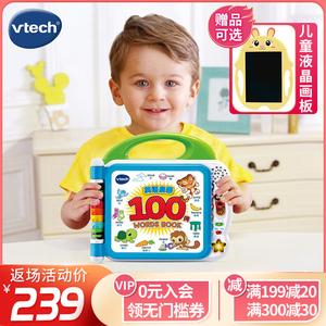 伟易达英语启蒙100词幼儿早教点读机儿童有声学习电子点触书玩具