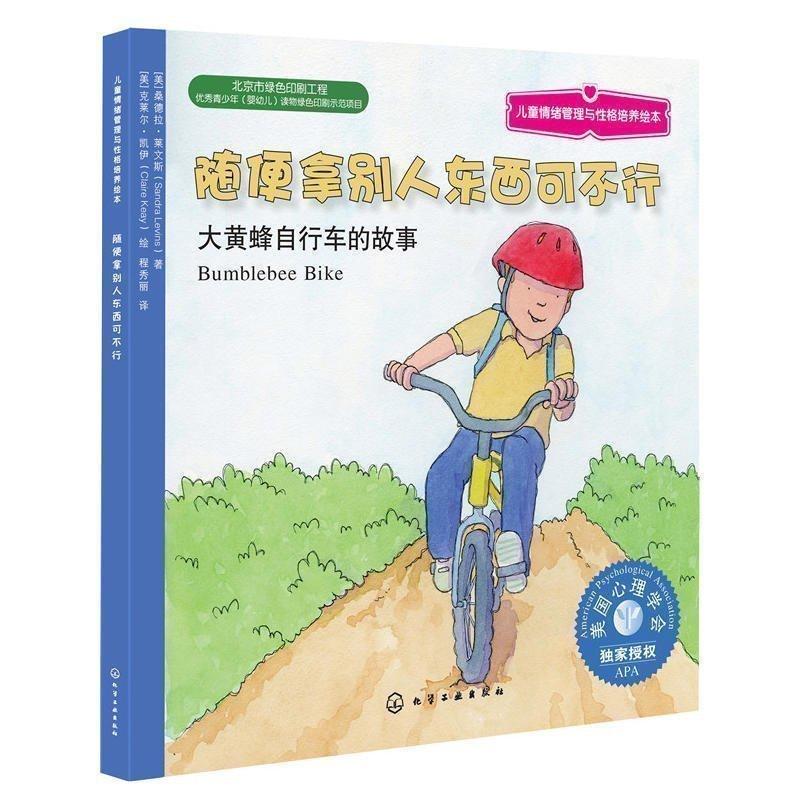 【满69包邮】正版 儿童情绪管理与性格培养绘本 随便拿别人东西可不行 大黄蜂自行车的故事 3-6岁幼儿童品德教育书籍 宝宝心理学