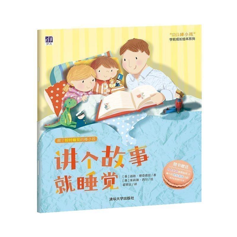 """正版 讲个故事就睡觉(""""我是棒小孩""""学前成长绘本系列)?0-1-2-3岁幼儿绘本故事书亲子阅读宝宝睡前图画故事 畅销书籍"""