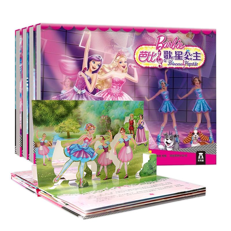 乐乐趣芭比经典故事3D立体书