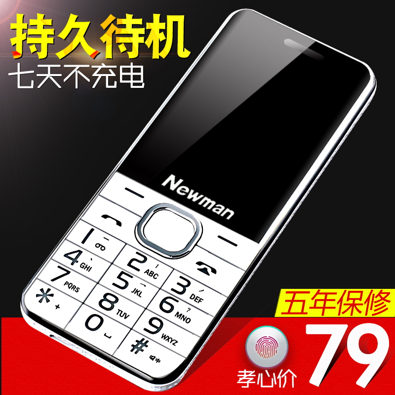 Newman M560 straight key characters loudly big screen long standby mobile phone senile old machine Telecom