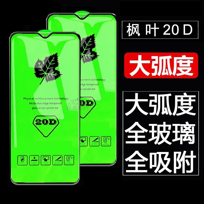 ファーウェイのmate 30 Pro鋼化膜に適用して20 iフルスクリーンの栄光9 x 20 Dの大きい弧度の携帯電話の膜を光栄に思います。