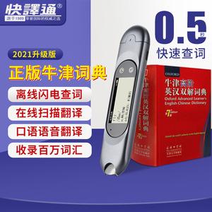 快译通词典笔N3电子词典翻译笔英语学习神器智能扫描笔专业版单词笔点读笔通用学生电子辞典