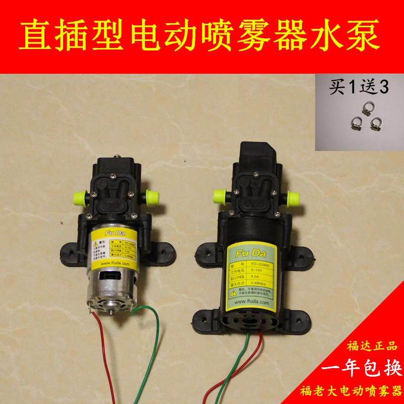 福达12V伏农用电动喷雾器水泵小型高压打药泵自吸式打药机配件