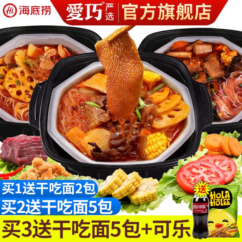 海底捞自煮火锅嗨自助小火锅自热加速食懒人方便重庆网红番茄牛腩