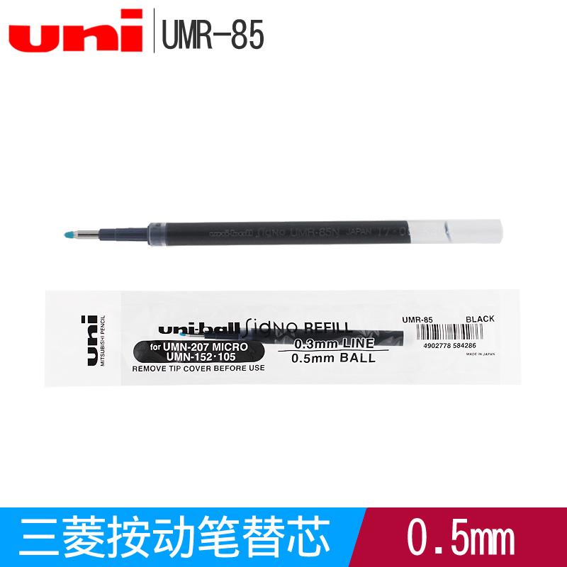 日本三菱水笔芯UMR-85中性笔芯适用于UMN-105/152/207/中性笔