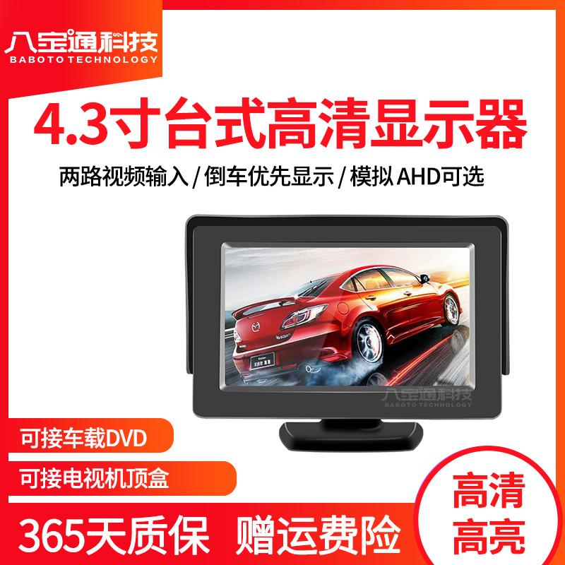 4.3寸车载显示器汽车DVD小显示屏高清视频电视机顶盒货车倒车影