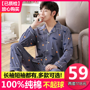 夏季 睡衣长袖 短袖 100%纯棉男士 青年休闲全棉春秋冬家居服套装 长裤