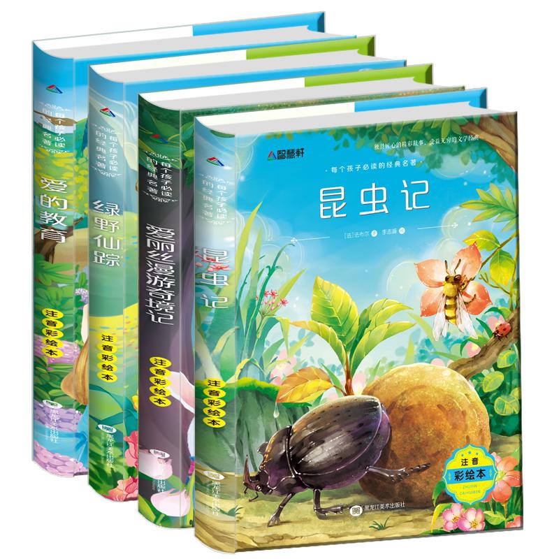 注音版昆虫记爱的教育绿野仙踪爱丽丝梦游仙境小学生课外阅读书籍儿童读物7-10岁新课标一二三年级课外书必读儿童经典名著畅销书籍