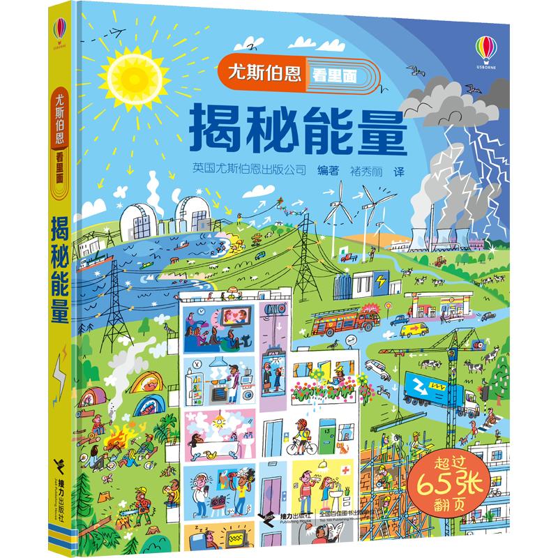 尤斯伯恩看里面 揭秘能量3-9岁儿童百科课外阅读能量科普认知书籍