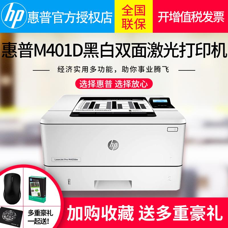 惠普HP LaserJet Pro m403d黑白双面高速激光打印机 M401D升级版