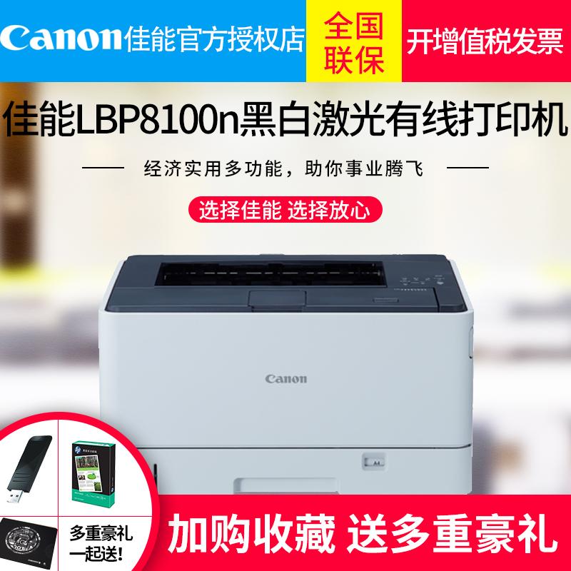 佳能canon LBP8100n A3黑白激光打印机A4有线网络大中小型企业办公商用家用长纸自定义打印 替LBP3500 5200n