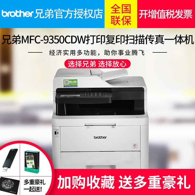 兄弟Brother MFC-9350CDW彩色激光打印复印扫描传真机一体机多功能A4自动双面无线网络商用办公打印机替9340