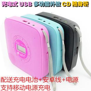 可充电CD随身听 便携CD播放机 可外放 USB/MP3英语碟 CD播放器