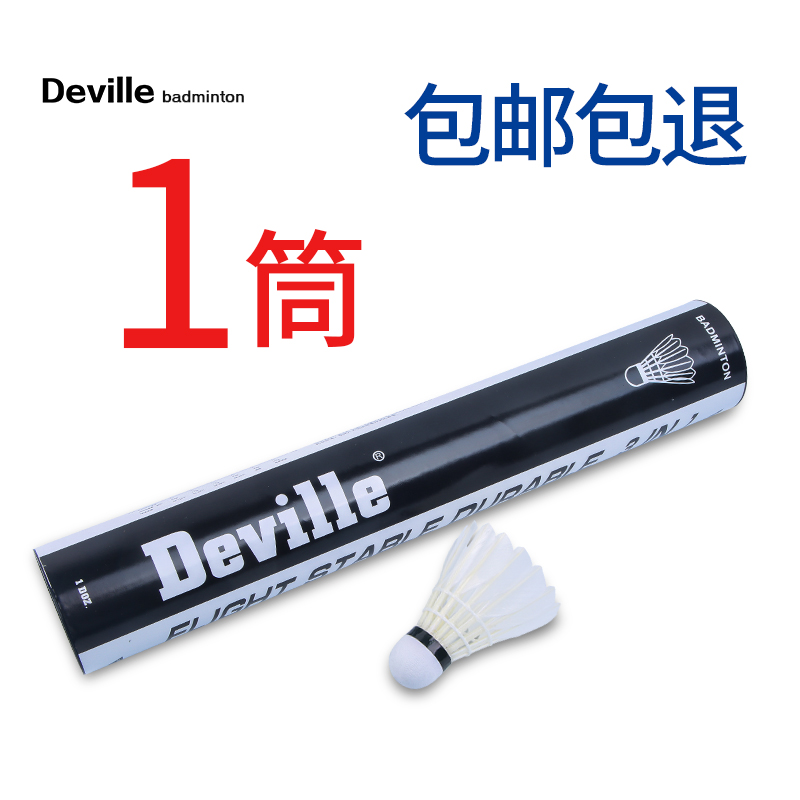 Badminton batting King package e-mail goose feather ball Qiwen A206 new package Delphi D7