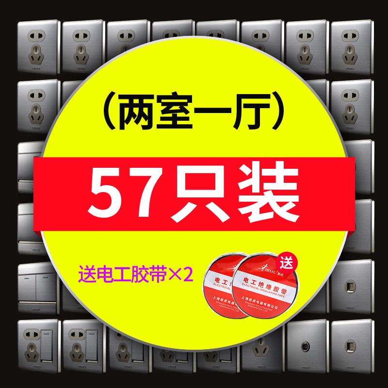 壁虎开关 S5不锈钢拉丝系列86型墙壁电源插座 57只户型套装