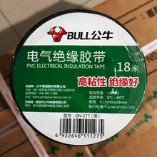 电工胶布公牛黑色红色耐高温阻燃自粘性高压电线PVC电气绝缘胶带