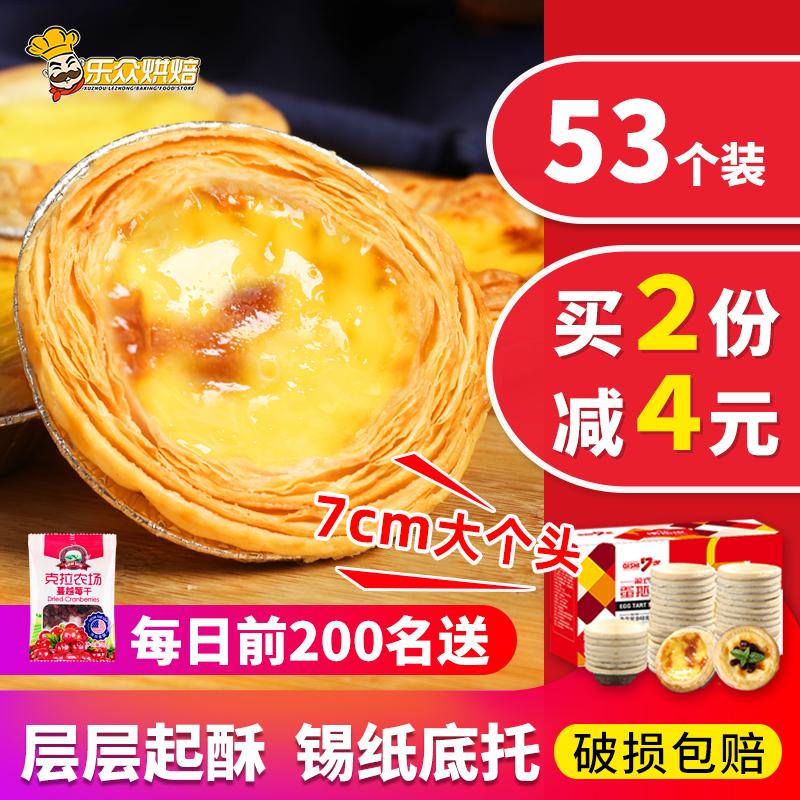 7式蛋挞皮 53个装家用烘焙材料带锡底自制肯德基葡式蛋挞液套餐装